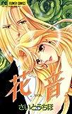 花音(5) (フラワーコミックス)