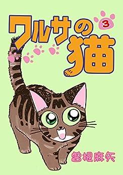 [曽根麻矢]のワルサの猫3