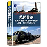 Qi Lulu: A secret history of strategy. technology and development of the US mobile intercontinental ballistic missile system(Chinese Edition)