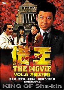 借王 THE MOVIE 沖縄大作戦