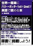 世界一簡単にハリー・ポッター1st+2ndが英語で読める本