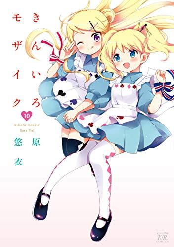 きんいろモザイク 10巻 (まんがタイムKRコミックス)