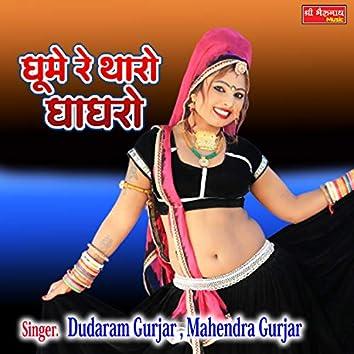 Ghume Re Tharo Ghaghro (Rajasthani)