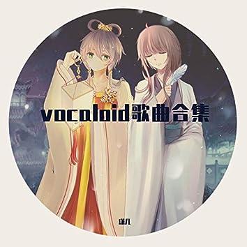 vocaloid歌曲合集
