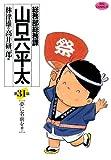 総務部総務課 山口六平太(31) (ビッグコミックス)