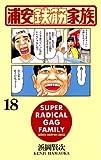 浦安鉄筋家族(18) (少年チャンピオン・コミックス)