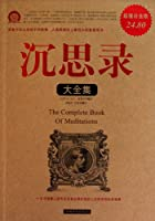 Collection of the Meditations (Premium Platinum Edition) (Chinese Edition)