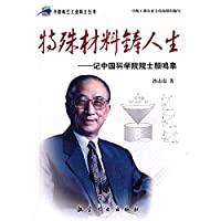 special materials life casting: Kee Chinese Academy of Sciences Yan Minggao [paperback](Chinese Edition)