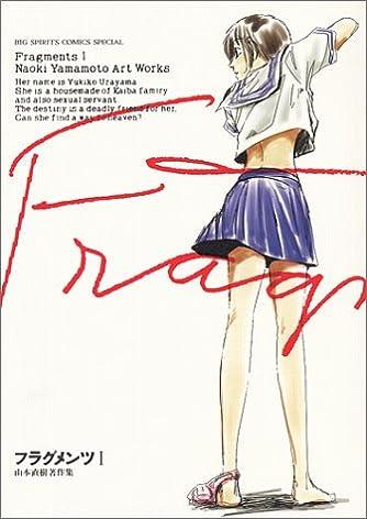 フラグメンツ (1) (Big spirits comics special―山本直樹著作集)