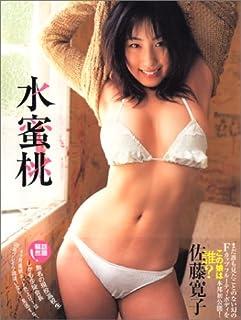 水蜜桃―佐藤寛子写真集