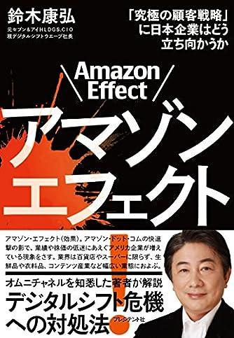 アマゾンエフェクト!  ―「究極の顧客戦略」に日本企業はどう立ち向かうか