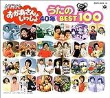 NHKおかあさんといっしょ 40年 うたのBest100