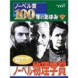ノーベル賞100年のあゆみ〈2〉ノーベル物理学賞