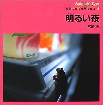 アニマルアイズ・動物の目で環境を見る〈3〉明るい夜
