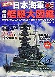 日本海軍最強艦艇大図鑑 (DIA Collection)