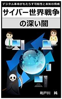 [和戸川 純]のサイバー世界戦争の深い闇: デジタル革命がもたらす可能性と未知の脅威