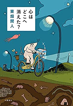 [東畑 開人]の心はどこへ消えた? (文春e-book)