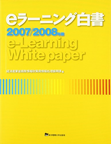 eラーニング白書〈2007/2008年版〉