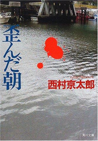 歪んだ朝 (角川文庫)