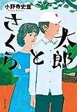 ([お]12-8)太郎とさくら (ポプラ文庫)