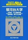 駿河台大学<法学部・文化情報学部経済学部・現代文化学部> 2007 (大学入試完全対策シリーズ 34)