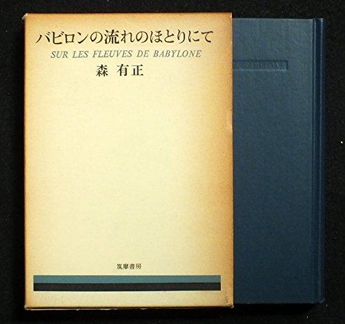 バビロンの流れのほとりにて (1968年)