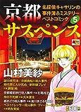 京都サスペンス名探偵キャサリンの事件簿&ミステリーベストコミック 5 (5) (秋田トップコミックスW)