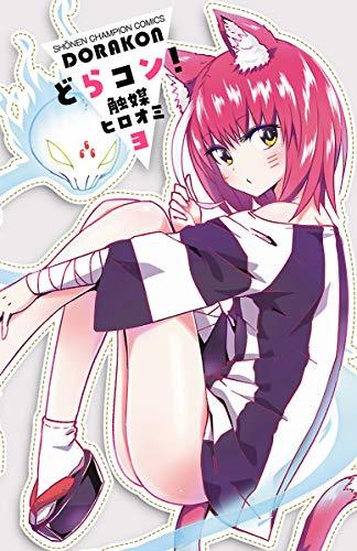 どらコン! 3 (少年チャンピオン・コミックス)