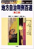 地方自治判例百選 (別冊ジュリスト (No.168))