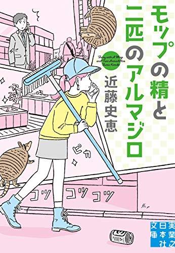 モップの精と二匹のアルマジロ (実業之日本社文庫)