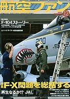 航空ファン 2009年 12月号 [雑誌]