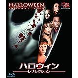 ハロウィン レザレクション BD [Blu-ray]