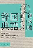 さらに悩ましい国語辞典 (角川ソフィア文庫)