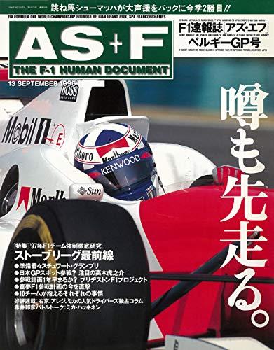 AS+F(アズエフ)1996 Rd13 ベルギーGP号 [雑誌]
