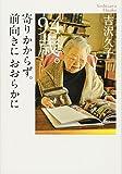 94歳。寄りかからず。前向きにおおらかに