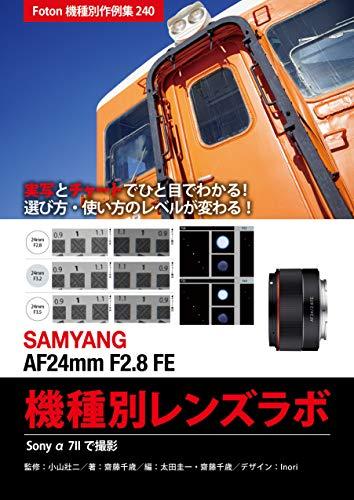SAMYANG AF24mm F28 FE Lens Lab: Foton Photo collection samples 240 Using Sony alfa 7II (Japanese Edition)