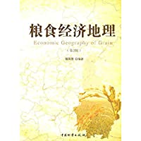 Economic Geography of Grain (Chinese Edition)