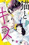 猫とキス(1) (講談社コミックス別冊フレンド)
