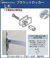 ブラケット ロッカー 【 ロイヤル 】クロームめっき LK ≪10個1パックでの販売品≫