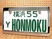 ムーンアイズ(MOONEYES) ナンバープレートフレーム ノーマル クローム プレーン_NF-MG057CHPL-MON
