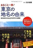 まるごと一冊! 東京の地名の由来