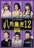 八局麻雀12[DVD]