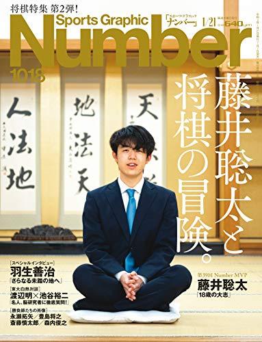 Number(ナンバー)1018号「藤井聡太と将棋の冒険。」 (Sports Graphic Number (スポーツ・グラフィック ナンバー))