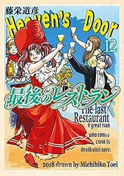 [藤栄道彦]の最後のレストラン 12巻: バンチコミックス