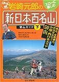 決定版 岩崎元郎の新日本百名山登山ガイド〈下〉—燕岳、東鳳翩山、於茂登岳など中部・西日本エリア50山