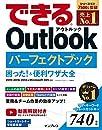 できる Outlook パーフェクトブック 困った!&便利ワザ大全 2019/2016/2013&Microsoft 365対応 できるシリーズ