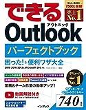 (無料動画解説付き)できるOutlookパーフェクトブック 困った! &便利ワザ大全 2019/2016/2013&Microsoft 365対応 (できるシリーズ)