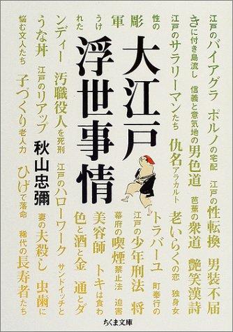 大江戸浮世事情 (ちくま文庫)