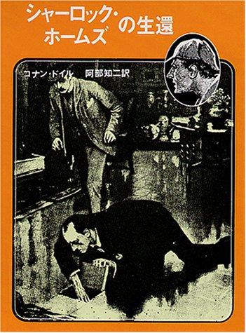 シャーロック・ホームズの生還 (創元推理文庫 (101‐3))の詳細を見る