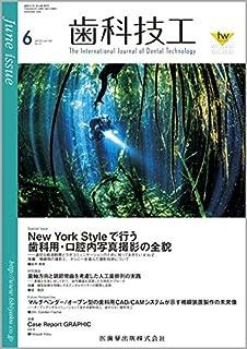 歯科技工 44巻6号 New York Styleで行う歯科用・口腔内写真撮影の全貌